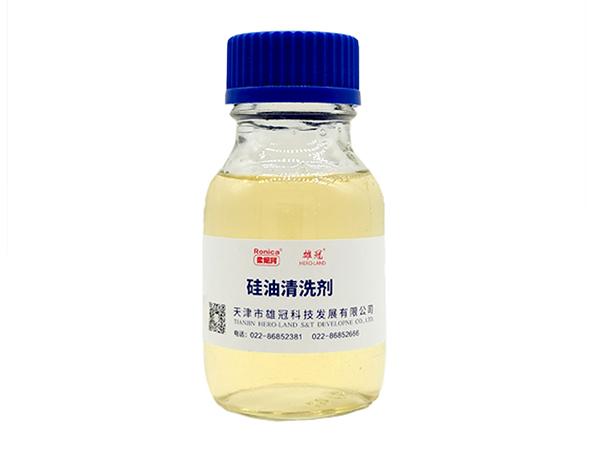 硅油清洗剂