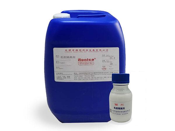 乳胶隔离剂应用案例