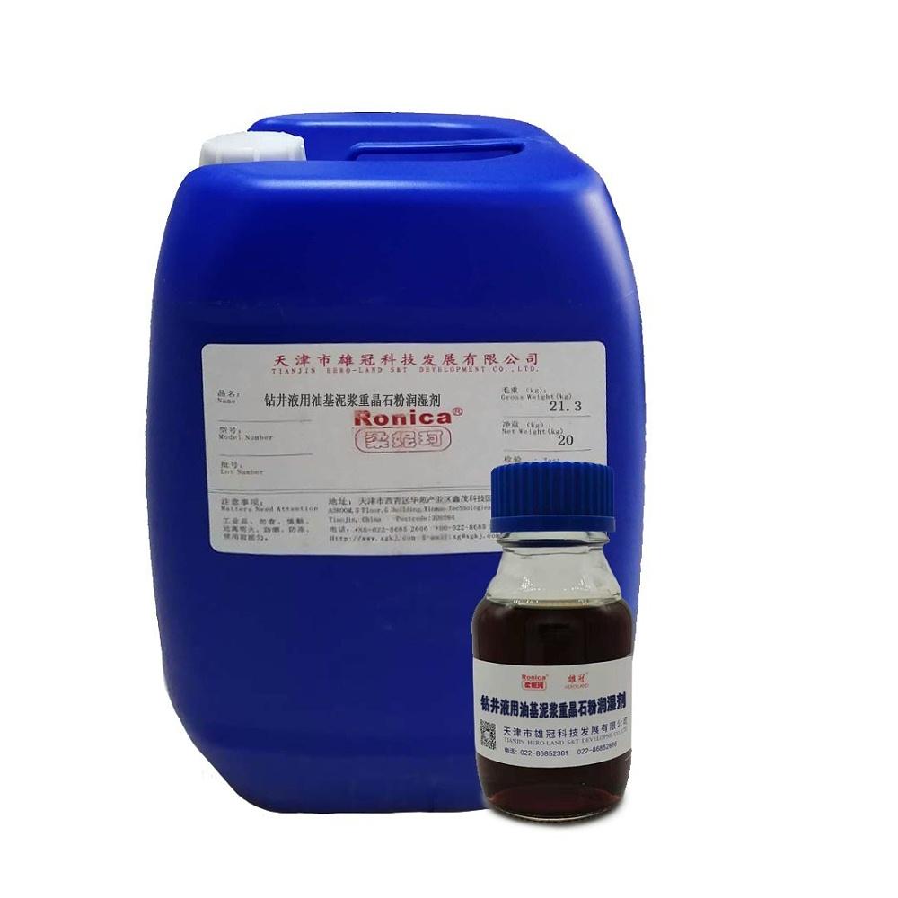 钻井液用油基泥浆重晶石粉润湿剂