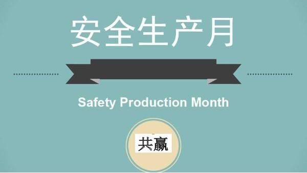 安全生产月