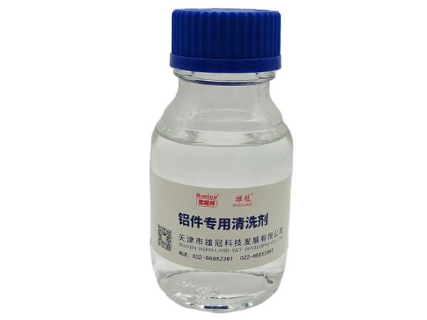 铝件专用清洗剂