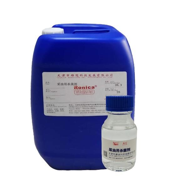 采油用杀菌剂