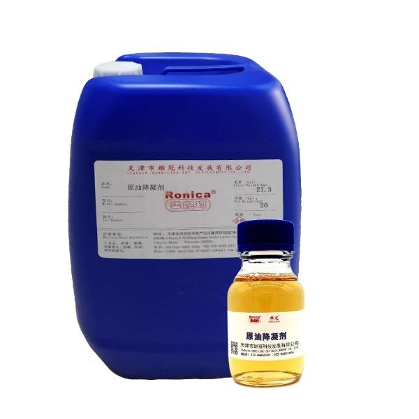 原油降凝剂