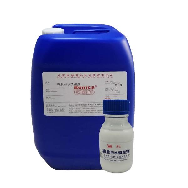 橡胶污水消泡剂