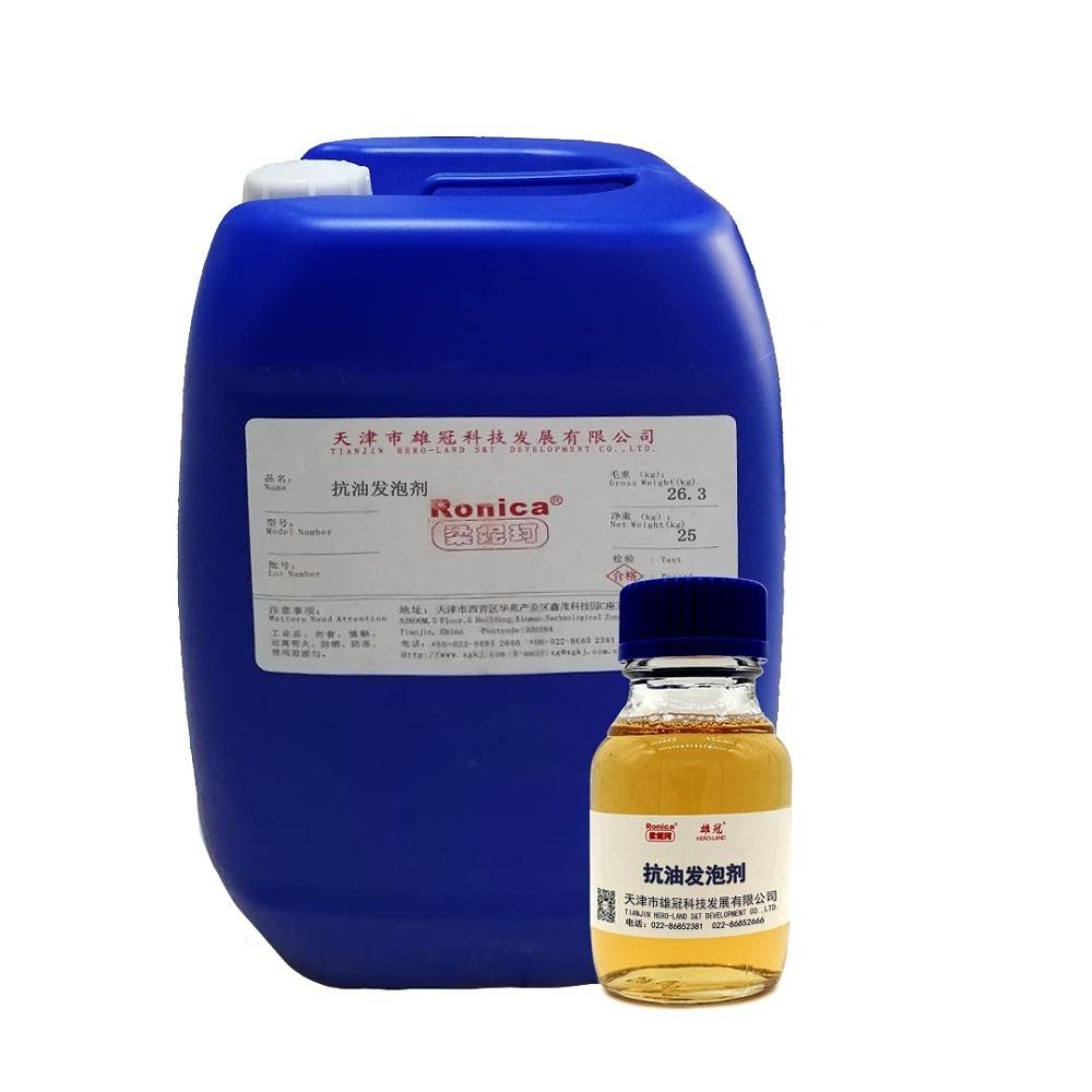 抗油发泡剂